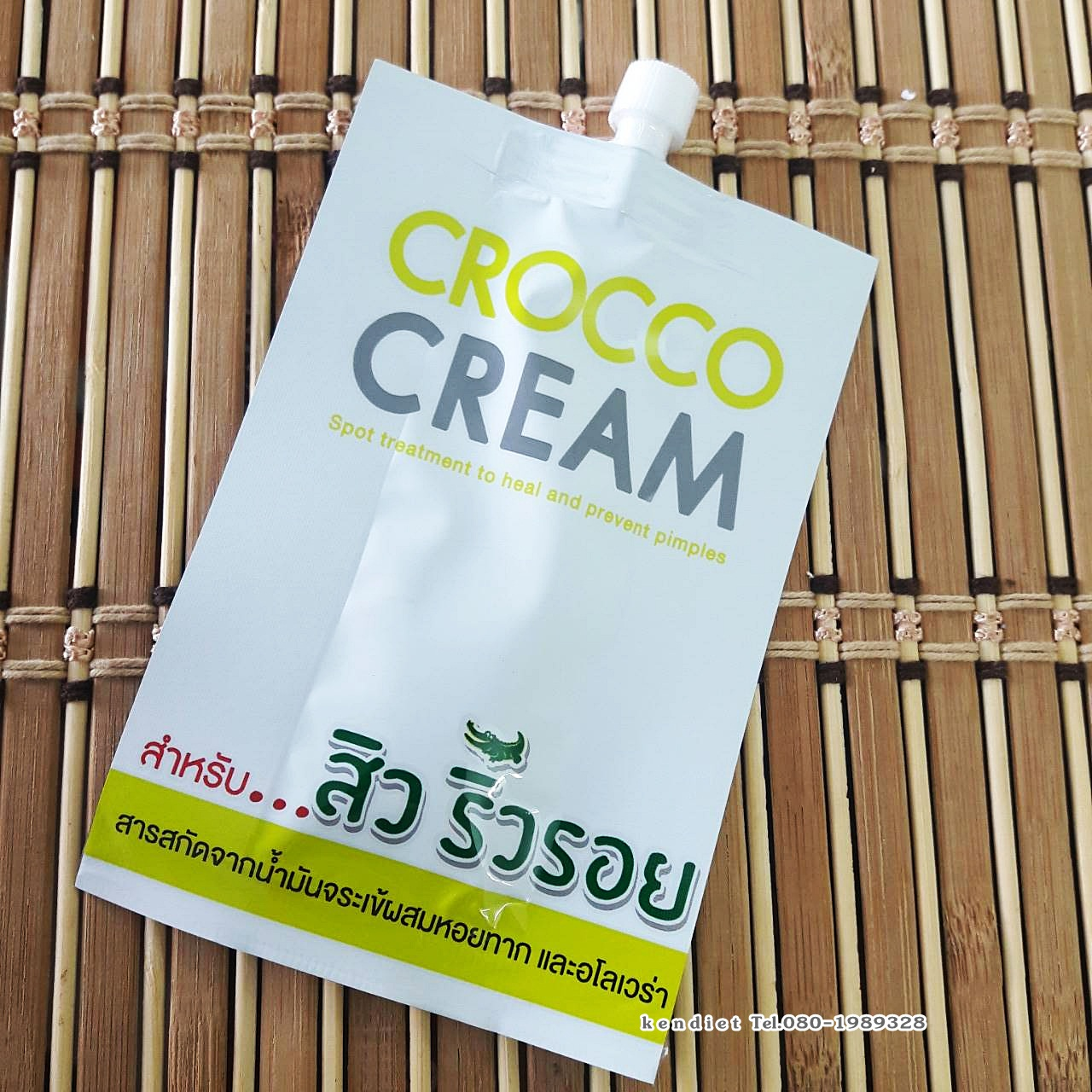 Fuji Crocco cream ฟูจิ คร้อกโค ครีม สารสกัดจากน้ำมันจระเข้ผสมหอยทาก และอโลเวร่า