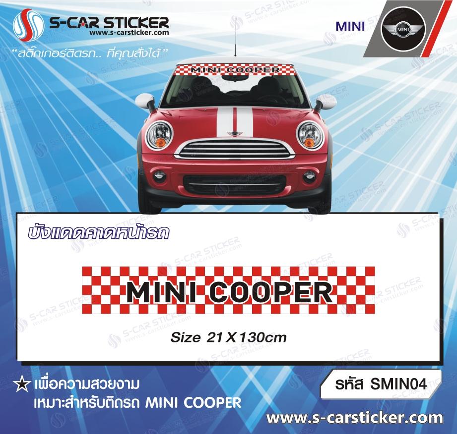 บังแดดคาดหน้ารถ MINI COOPER ตารางหมากรุกแดง-ขาว