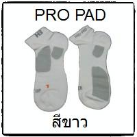 ถุงเท้า PRO PAD สั้น (สีขาว)