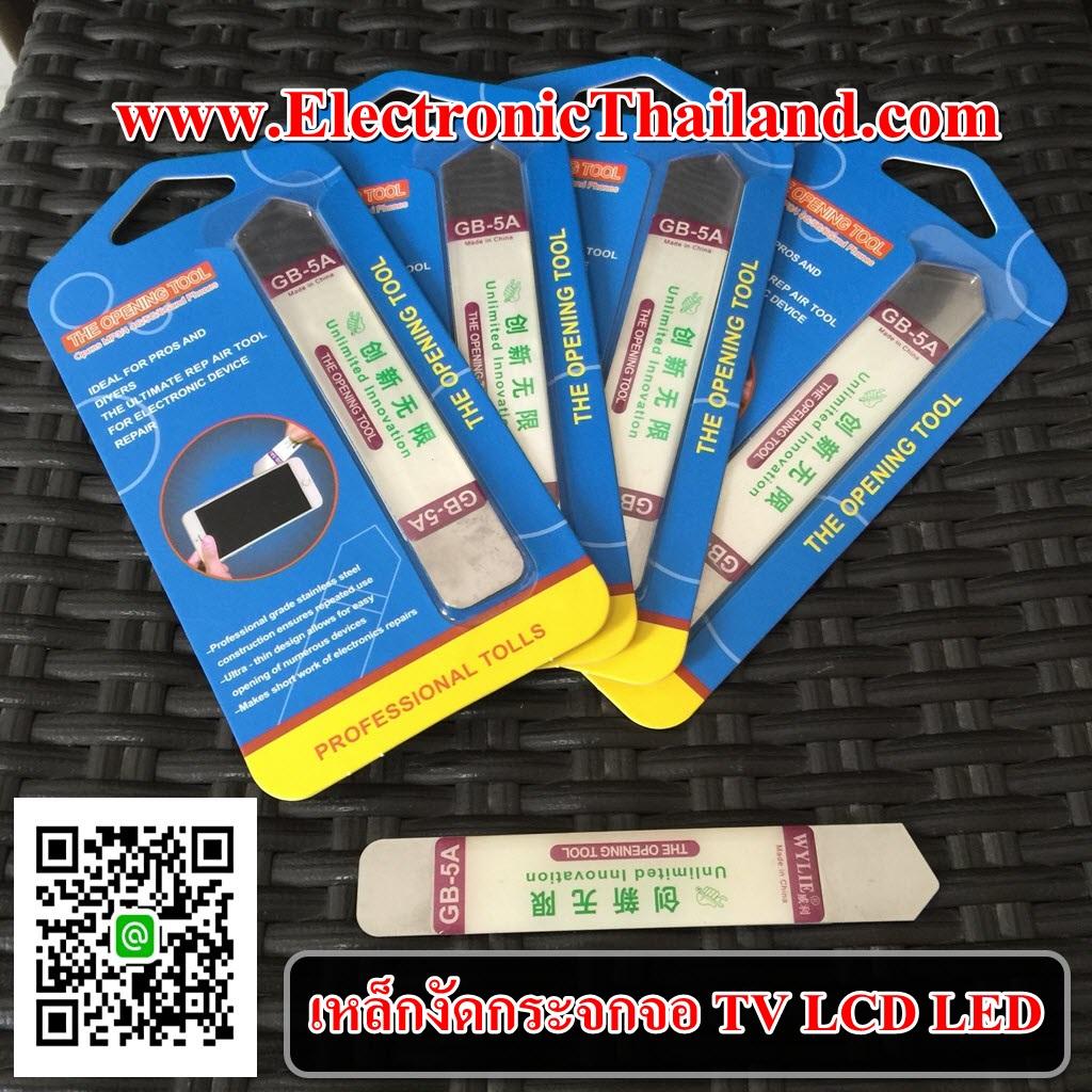 #เหล็กสำหรับงาน แกะบอดี้ แกะเคสโทรศัพท์มือถือ TV LCD LED