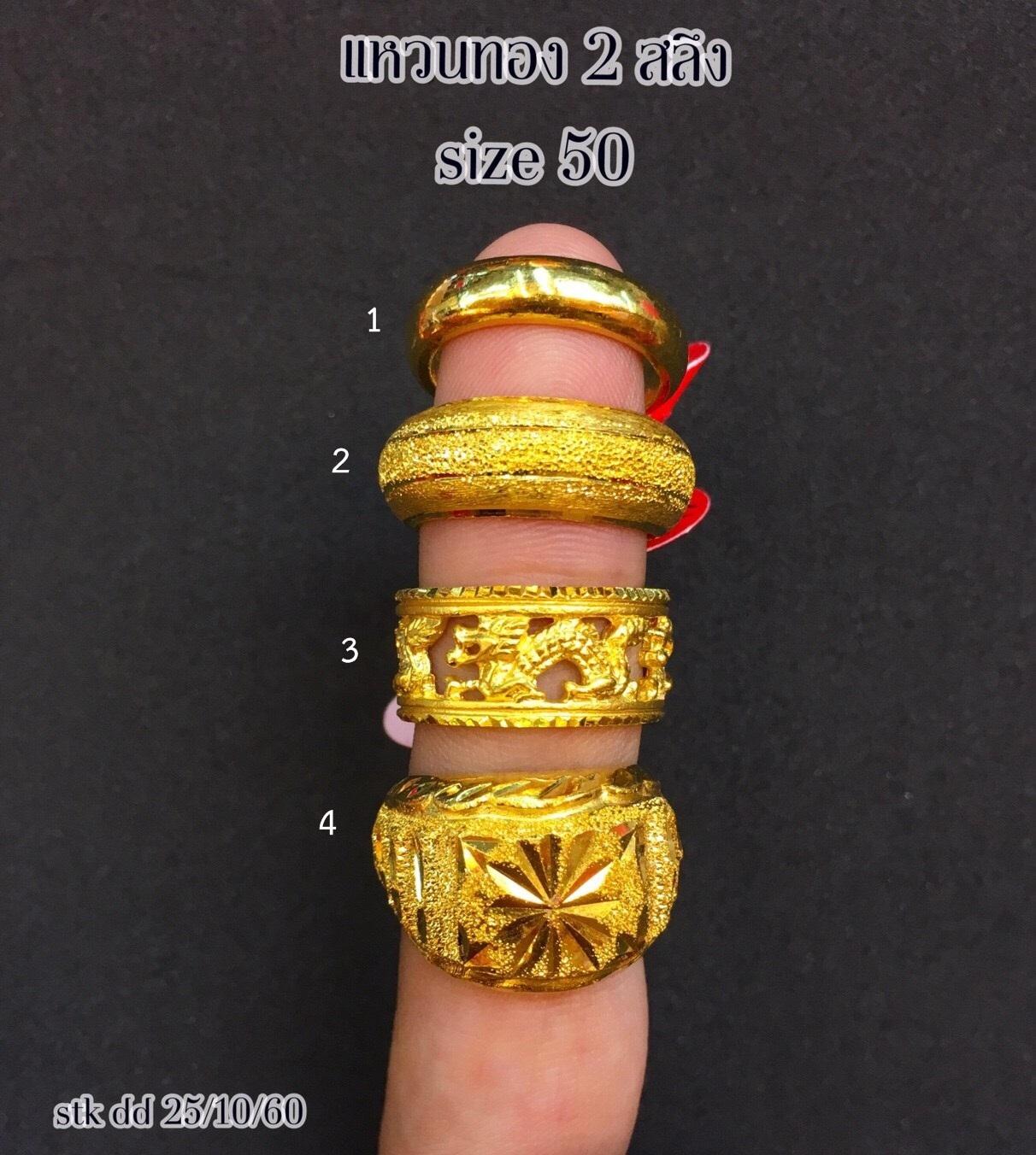 แหวนทองแท้ 96.5% หนัก 2 สลึง size 50
