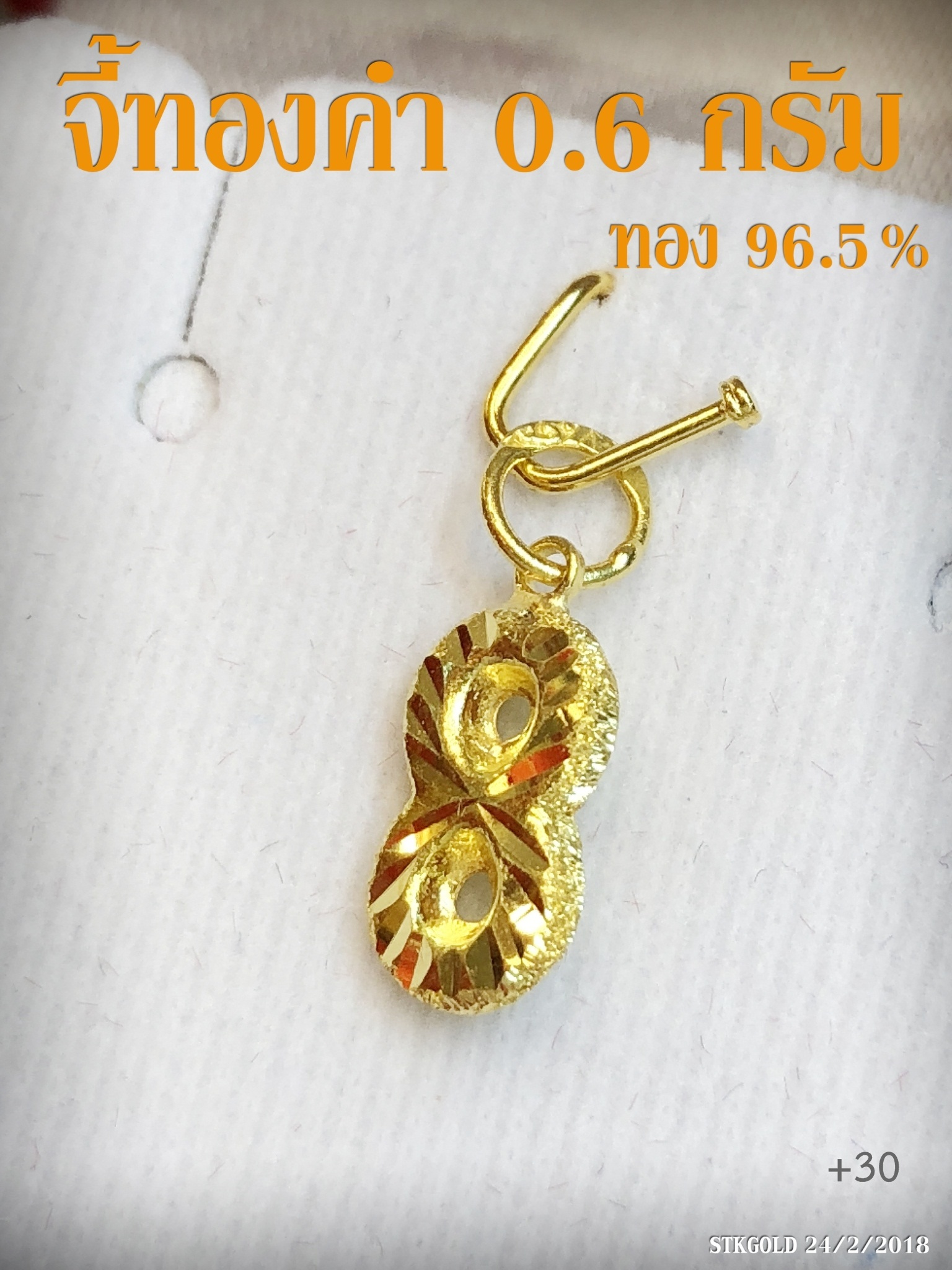 จี้ทองแท้ 96.5% หนัก 0.6 กรัม