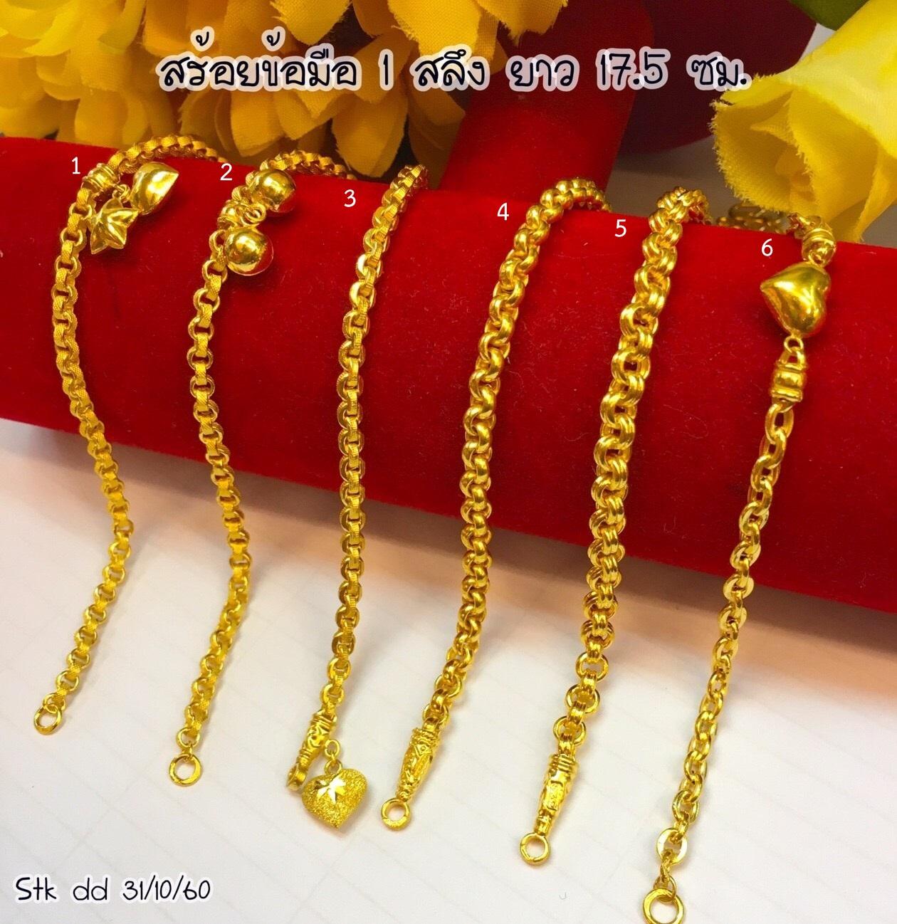 สร้อยข้อมือทองแท้ 96.5% หนัก 1 สลึง /ยาว 17.5 เซน