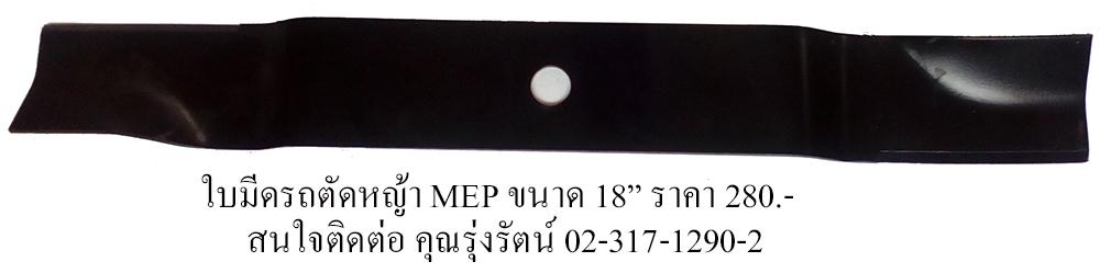 """ใบมีดรถตัดหญ้า """"MEP"""" ยาว 18"""" Blade for Lawn mover 18'"""