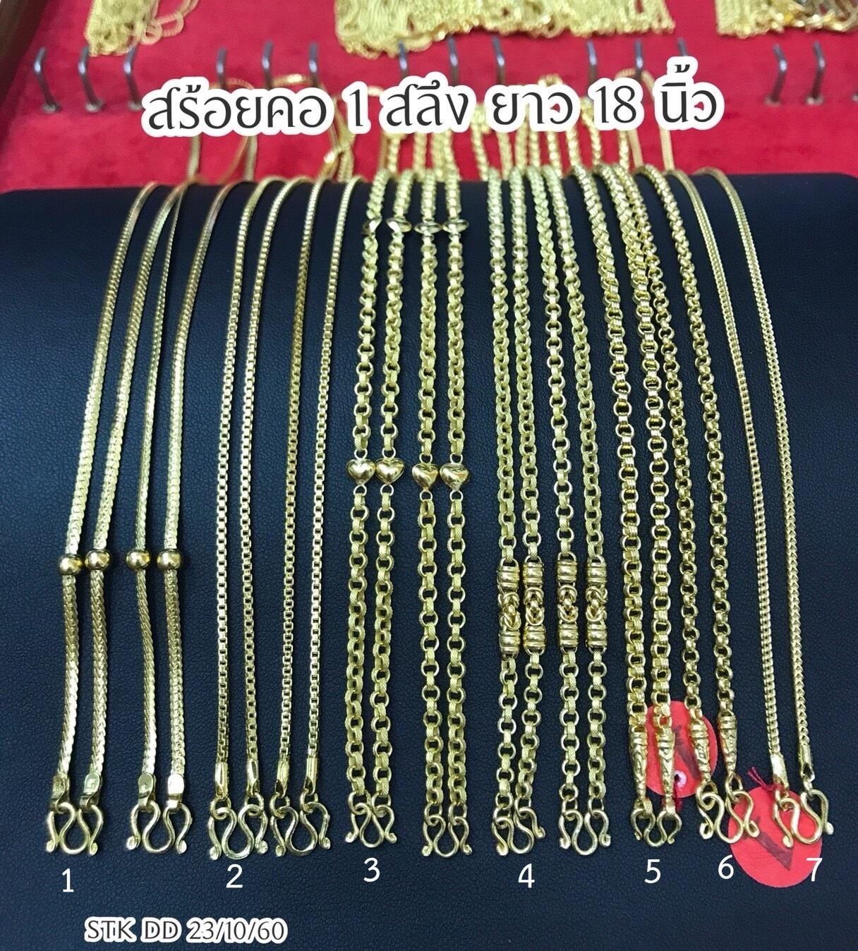 สร้อยคอ ทองแท้ 96.5% หนัก 1 สลึง/ยาว 18 นิ้ว