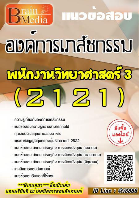 โหลดแนวข้อสอบ พนักงานวิทยาศาสตร์ 3 (2121) องค์การเภสัชกรรม