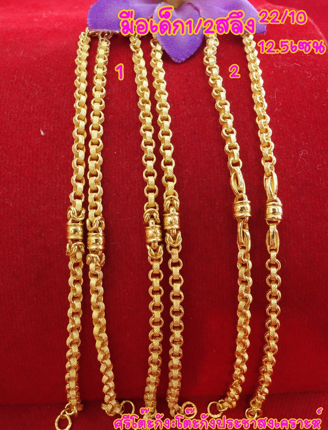 สร้อยข้อมือเด็ก ทองแท้ 96.5% หนัก 1.9 กรัม (ครึ่งสลึง)