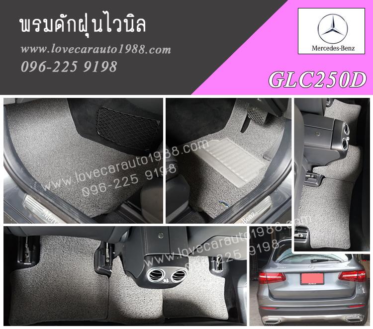 พรมปูรถ Benz GLC250D ไวนิลสีเทา