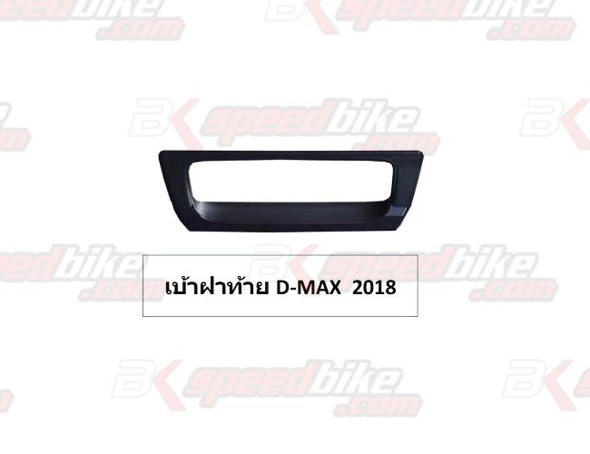 เบ้าฝาท้าย ALL NEW ISUZU D-MAX 2018 BLACK