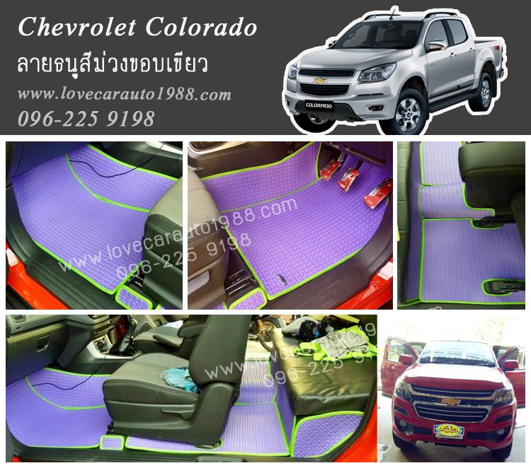 ยางปูพื้นรถยนต์ Chevrolet Colorado ลายธนูสีม่วงขอบเขียว