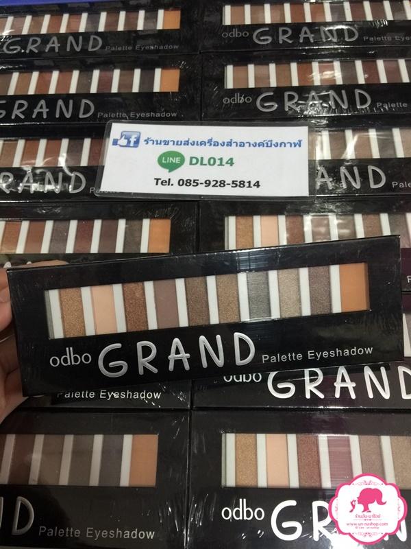 odbo grand palette eyeshadow od245 โอดีบีโอ แกรนด์ พาเลท อายแชโดว์