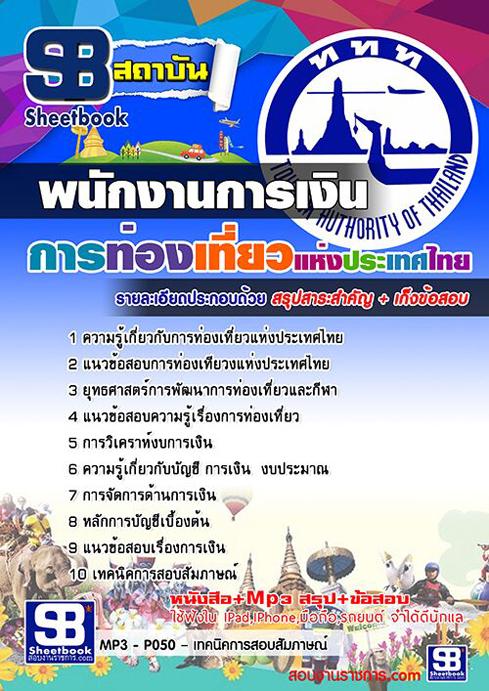 เก็งแนวข้อสอบ พนักงานการเงิน การท่องเที่ยวแห่งประเทศไทย ททท.