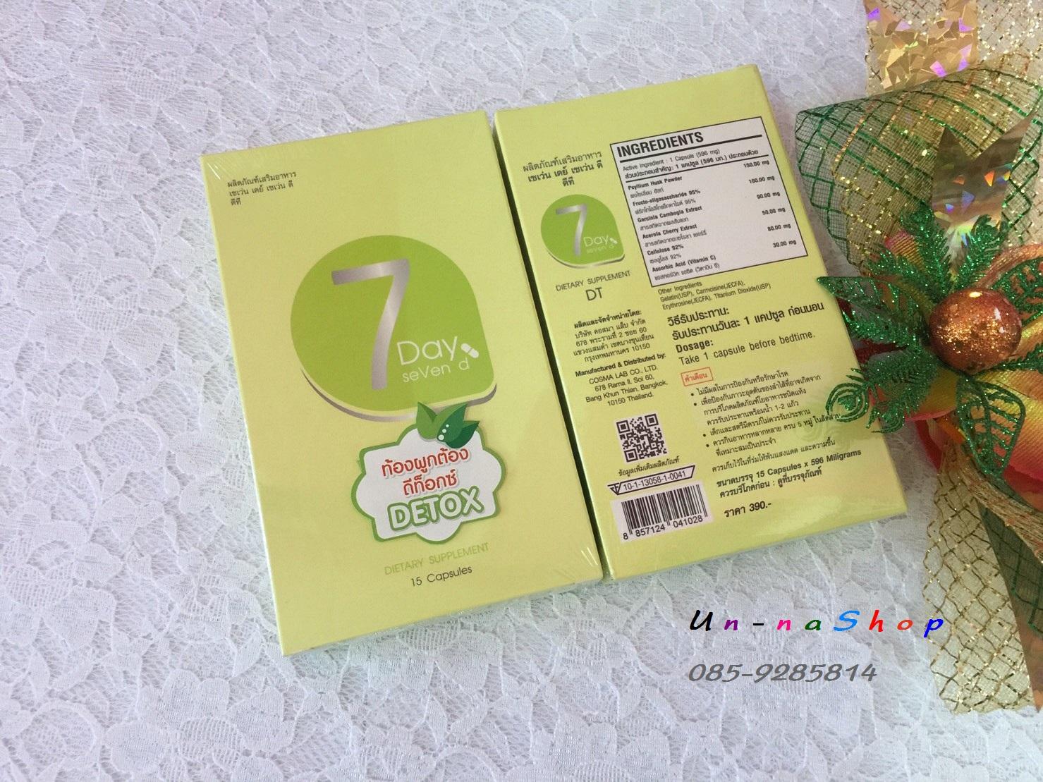 7 Day Seven D Detox เซเว่น เดย์ เซเว่น ดี ดีท็อกซ์ง่ายๆ 1 แคปซูลก่อนนอน ไม่ต้องชง