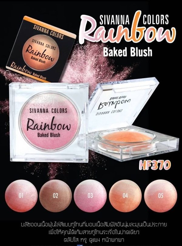 sivanna colors rainbo baked blush HF370 ซีเวียนา บลัชออน บลัชออนเนื้อฝุ่นไล่สีทูโทน ที่มอบเนื้อสัมผัสอันนุ่มละมุนเป็นประกาย