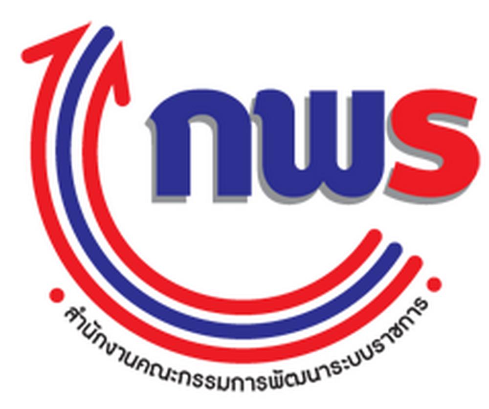 ((( NEW ))) แนวข้อสอบ นักทรัพยากรบุคคล สำนักงานคณะกรรมการพัฒนาระบบราชการ กพร.