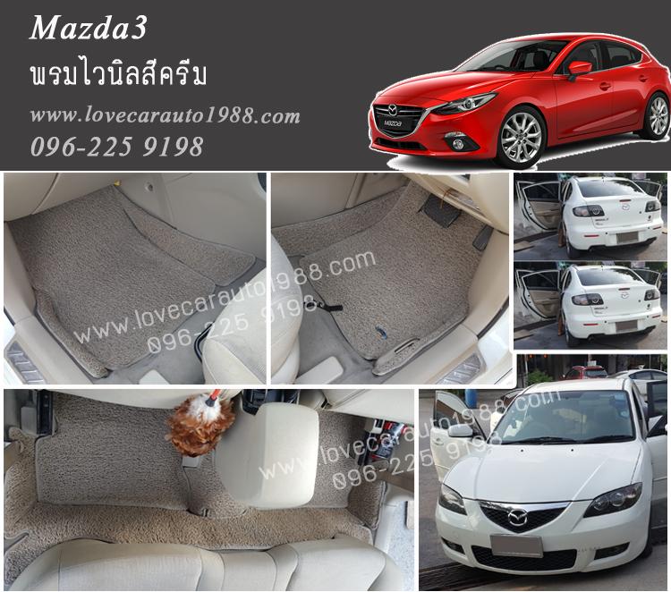 พรมดักฝุ่นไวนิล Mazda3 สีครีม