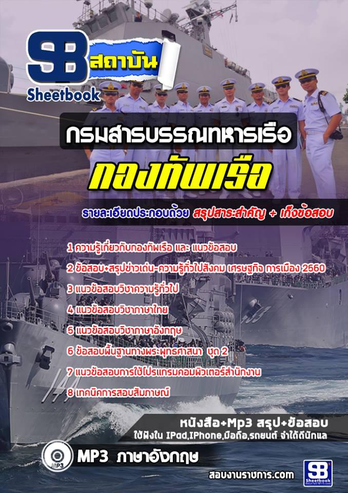 สรุปแนวข้อสอบ กรมสารบรรณทหารเรือ กองทัพเรือ