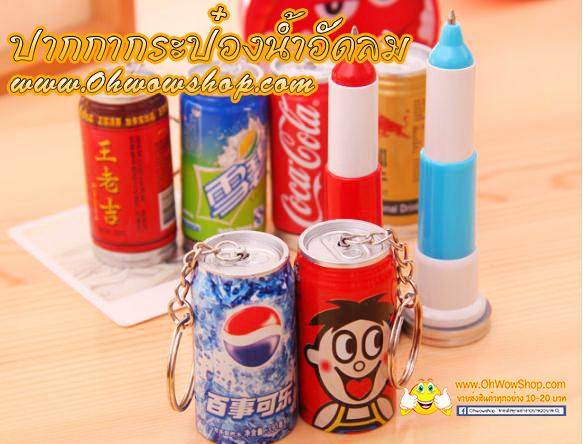 ปากกากระป๋องน้ำอัดลม ราคา 66 บาท/แพค 12 ชิ้น/แพค