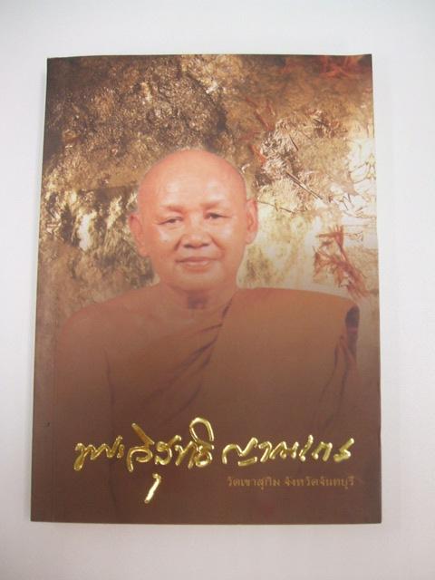ชีวประวัติ ปฏิปทาและพระธรรมเทศนา หลวงปู่สมชาย ฐิตวิริโย วัดเขาสุกิม จันทบุรี