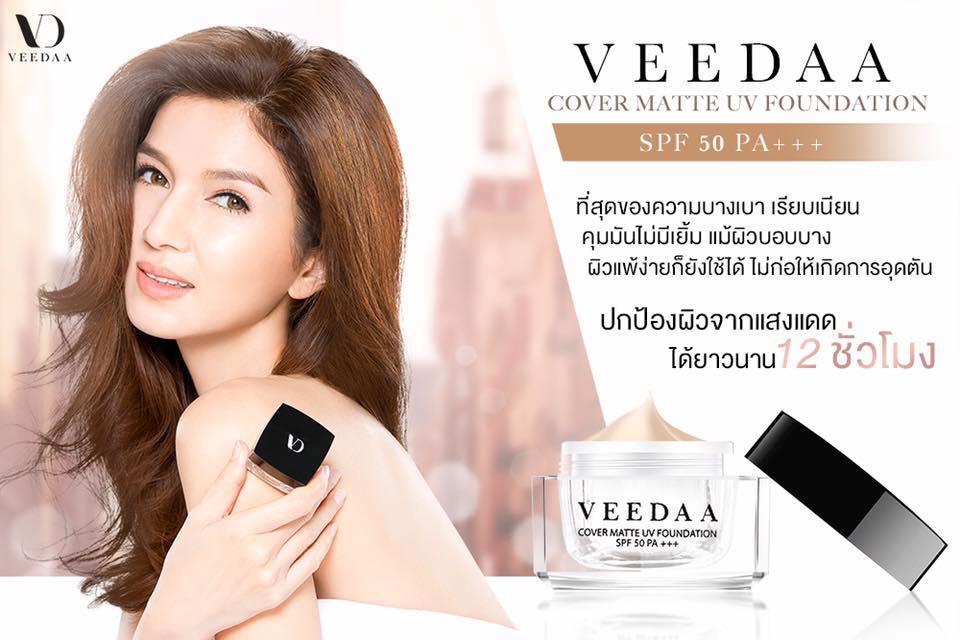 veedaa กันแดด