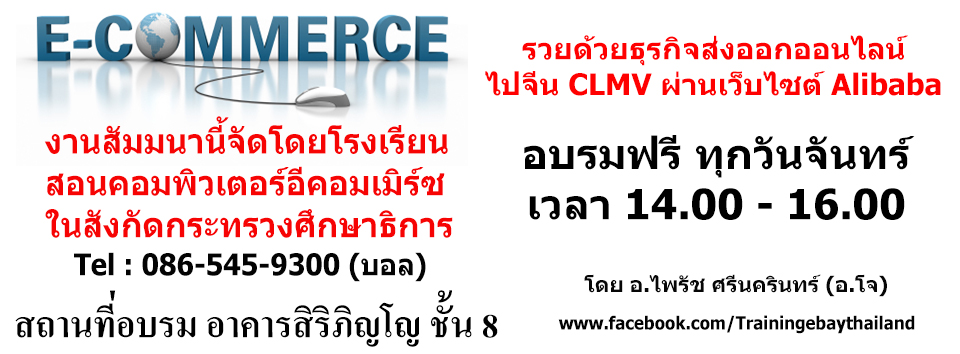 สัมมนาฟรี สร้างรายได้ให้รวยด้วย การขายของออนไลน์สู่จีน กัมพูชา ลาว เขมร เวียดนาม CLMV