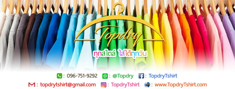 Topdry T-Shirt เสื้อยืด เสื้อเปล่า เสื้อสีพื้น เกรดพรีเมี่ยม