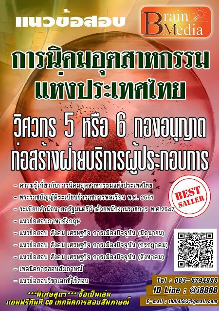 โหลดแนวข้อสอบ วิศวกร 5 หรือ 6 กองอนุญาตก่อสร้างฝ่ายบริการผู้ประกอบการ การนิคมอุตสาหกรรมแห่งประเทศไทย