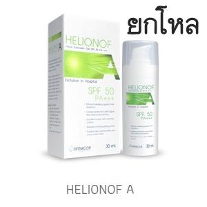 (ยกโหล ราคาส่ง) Helionof A 30 ml. Facial sunscreen gel SPF 50 PA+++ เฮลิโอนอฟ เอ เจลกันแดด ที่ใช้กันในคลินิกความงาม โรงพยาบาลผิวหนังชั้นนำทั่วไป
