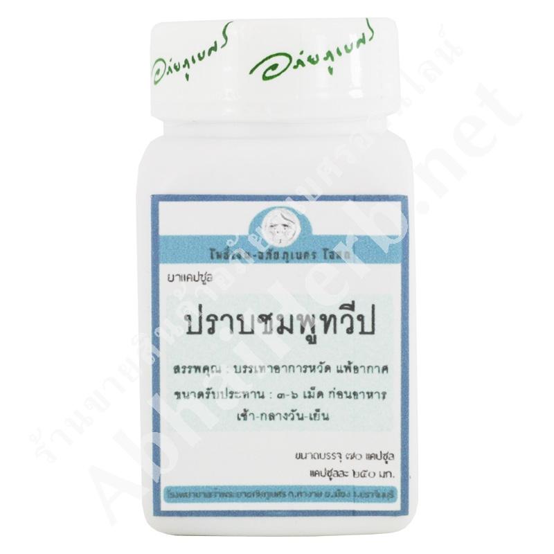 ยาแคปซูลปราบชมพูทวีป (250 มก. 70 แคปซูล) ร้านยาไทยโพธิ์เงิน - อภัยภูเบศร โอสถ