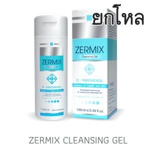 (ยกโหล ราคาส่ง) Zermix Cleansing Gel D-Panthenol 100ml. เซอมิกซ์ คลีนซิ่งเจล ดีแพนทีนอล เหมาะสำหรับผิวแห้ง ผิวแพ้ง่าย