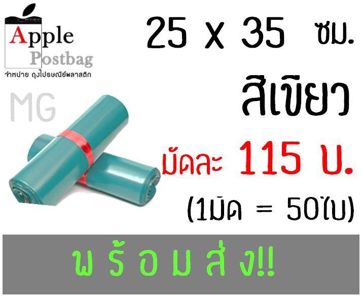 เขียว(ด้าน)_ถุงไปรณีย์พลาสติกมีแถบกาว ขนาด25x35ซม.