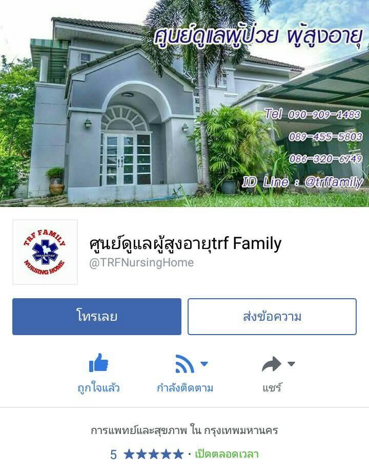 https://www.facebook.com/TRFNursingHome/