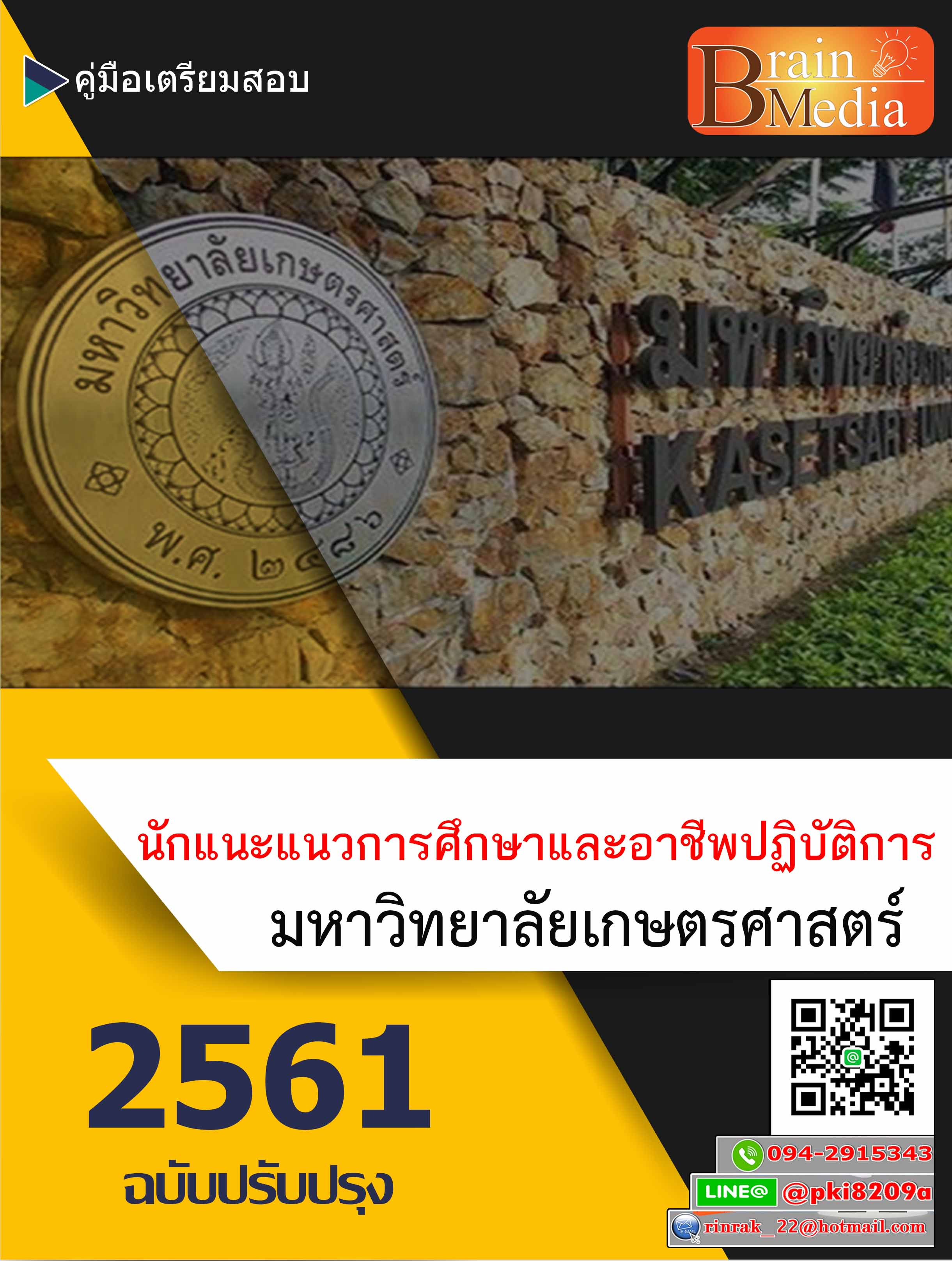 แนวข้อสอบ นักแนะแนวการศึกษาและอาชีพปฏิบัติการ มหาวิทยาลัยเกษตรศาสตร์
