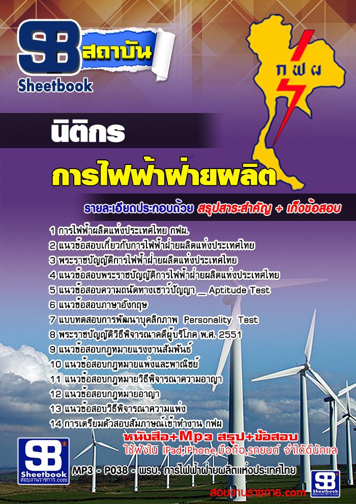 แนวข้อสอบนิติกร กฟผ.การไฟฟ้าผลิตแห่งประเทศไทย [พร้อมเฉลย]