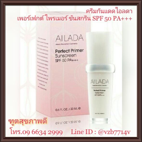 """""""ครีมกันแดด"""" """"Ailada"""" Perfert Primer Sun Screen SPF 50 PA+++"""