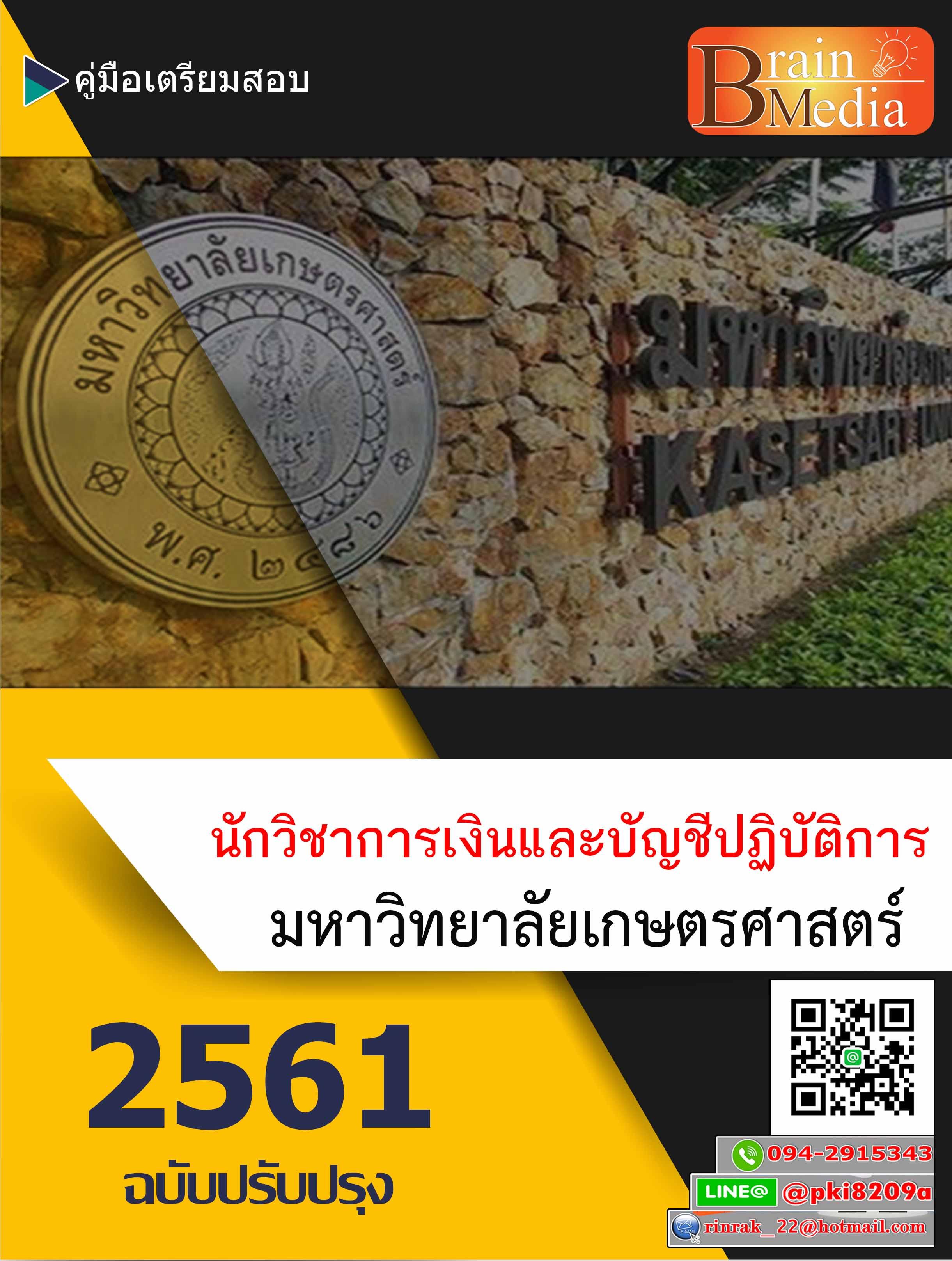 แนวข้อสอบ นักวิชาการเงินและบัญชีปฏิบัติการ มหาวิทยาลัยเกษตรศาสตร์