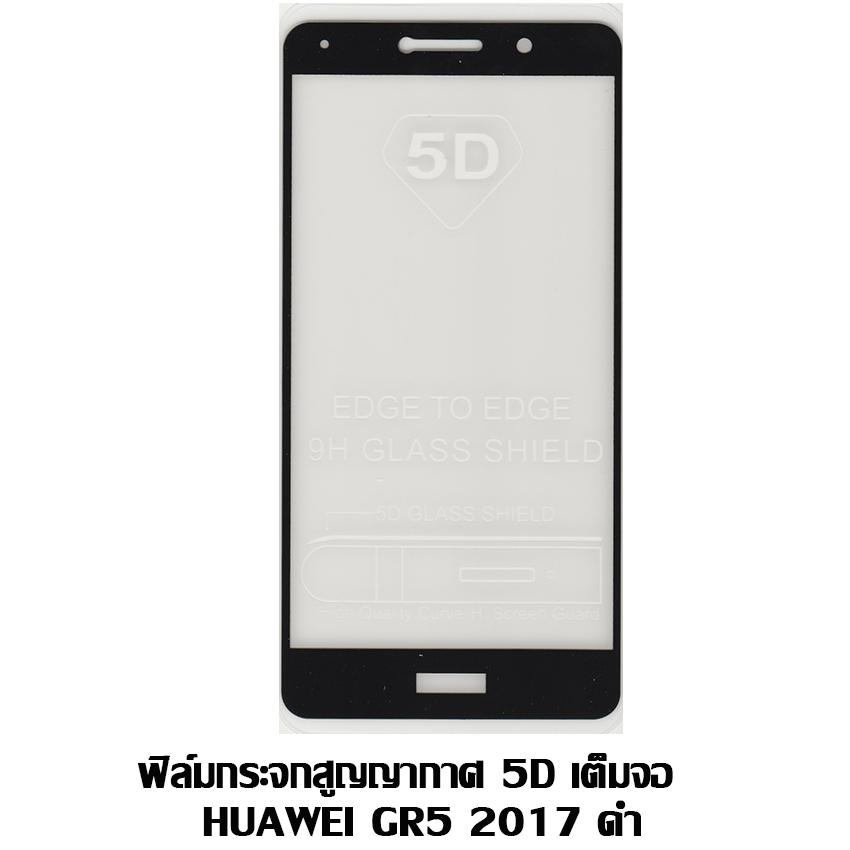 ฟิล์มกระจกสูญญากาศ 5D เต็มจอ Huawei GR5 2017 สีดำ