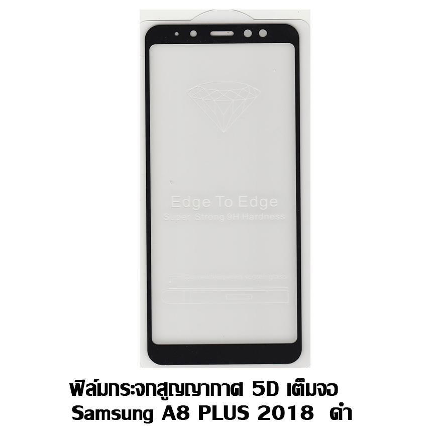 ฟิล์มกระจกสูญญากาศ 5D เต็มจอ Samsung A8 Plus สีดำ