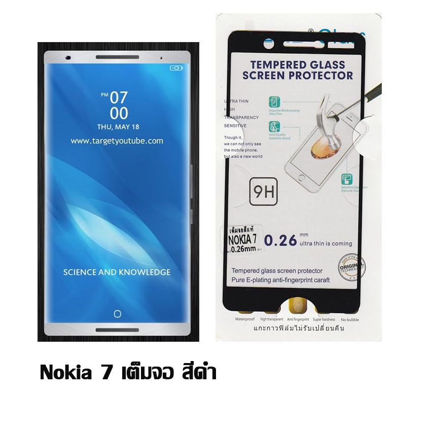 p-one ฟิล์มกระจกเต็มจอ Nokia 7 สีดำ