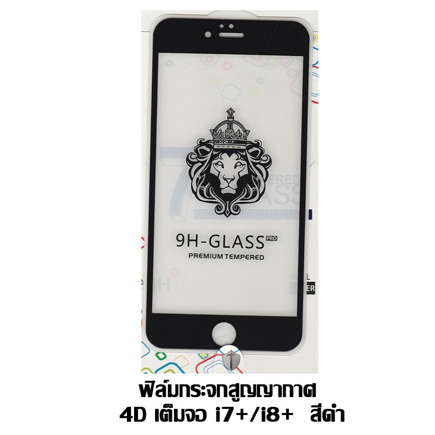 ฟิล์มกระจกสูญญากาศ 4D เต็มจอiphone 7 plus/ iphone 8 plus สีดำ