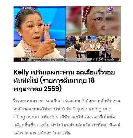 รีวิว เคลลี่เซรั่ม Kelly Serum ของแท้