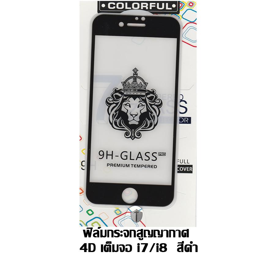 ฟิล์มกระจกสูญญากาศ 4D เต็มจอ Iphone 7/ Iphone 8 สีดำ