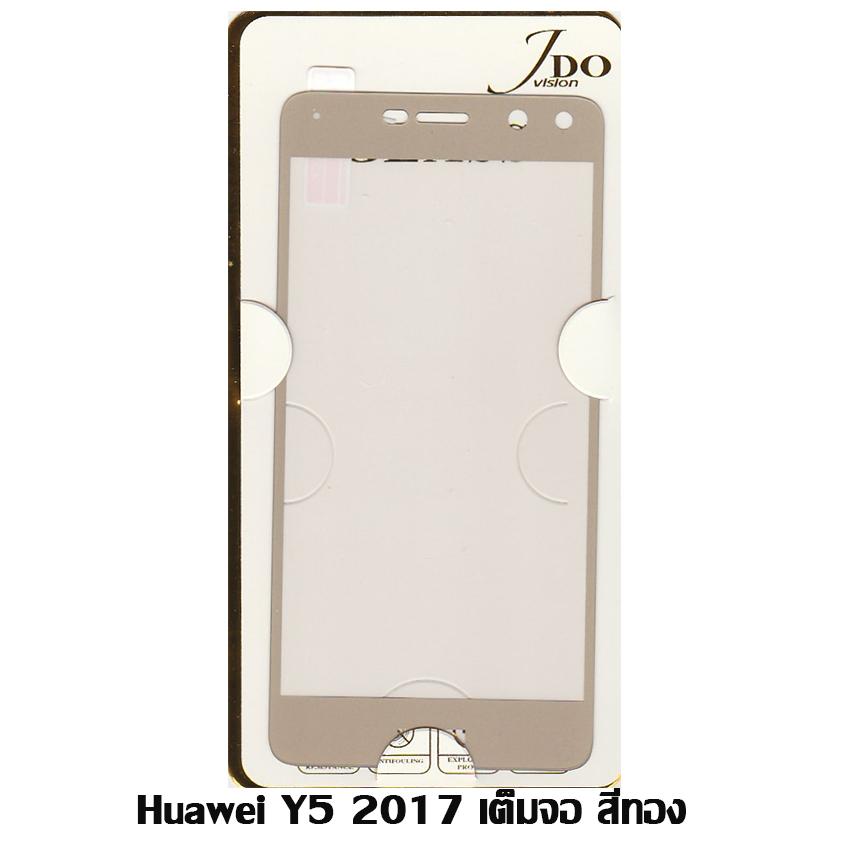 Jdo ฟิล์มกระจกเต็มจอ Huawei Y5 2017 สีทอง