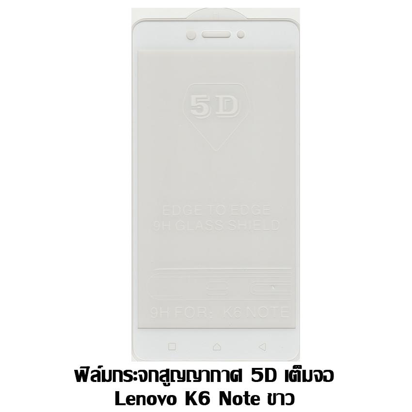 ฟิล์มกระจกสูญญากาศ 5D เต็มจอ Lenovo K6 Note สีขาว
