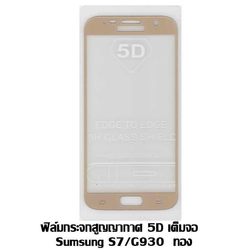 ฟิล์มกระจกสูญญากาศ 5D เต็มจอ Samsung S7/G930 สีทอง
