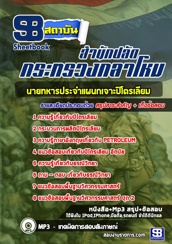 +(( PDF ))+ สรุปแนวข้อสอบนายทหารประจำแผนกเจาะปิโตรเลียม สำนักปลัดกระทรวงกลาโหม