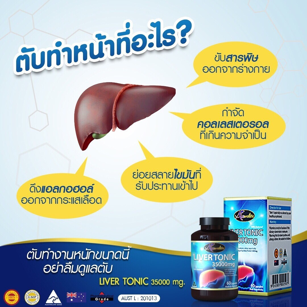 ตัวแทนจำหน่าย Auswelllife Liver อย่างเป็นทางการ