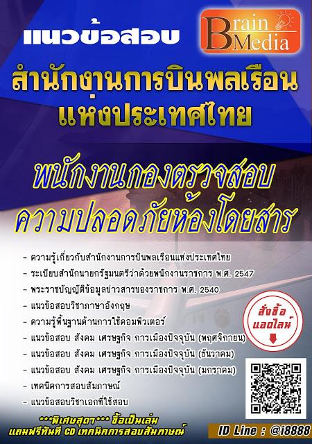 โหลดแนวข้อสอบ พนักงานกองตรวจสอบความปลอดภัยห้องโดยสาร สำนักงานการบินพลเรือนแห่งประเทศไทย