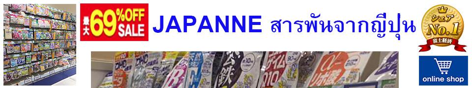 Japanne อาหารเสริม วิตามิน dhc ฮาดะ ลาโบะ โลชั่น จากญี่ปุ่น