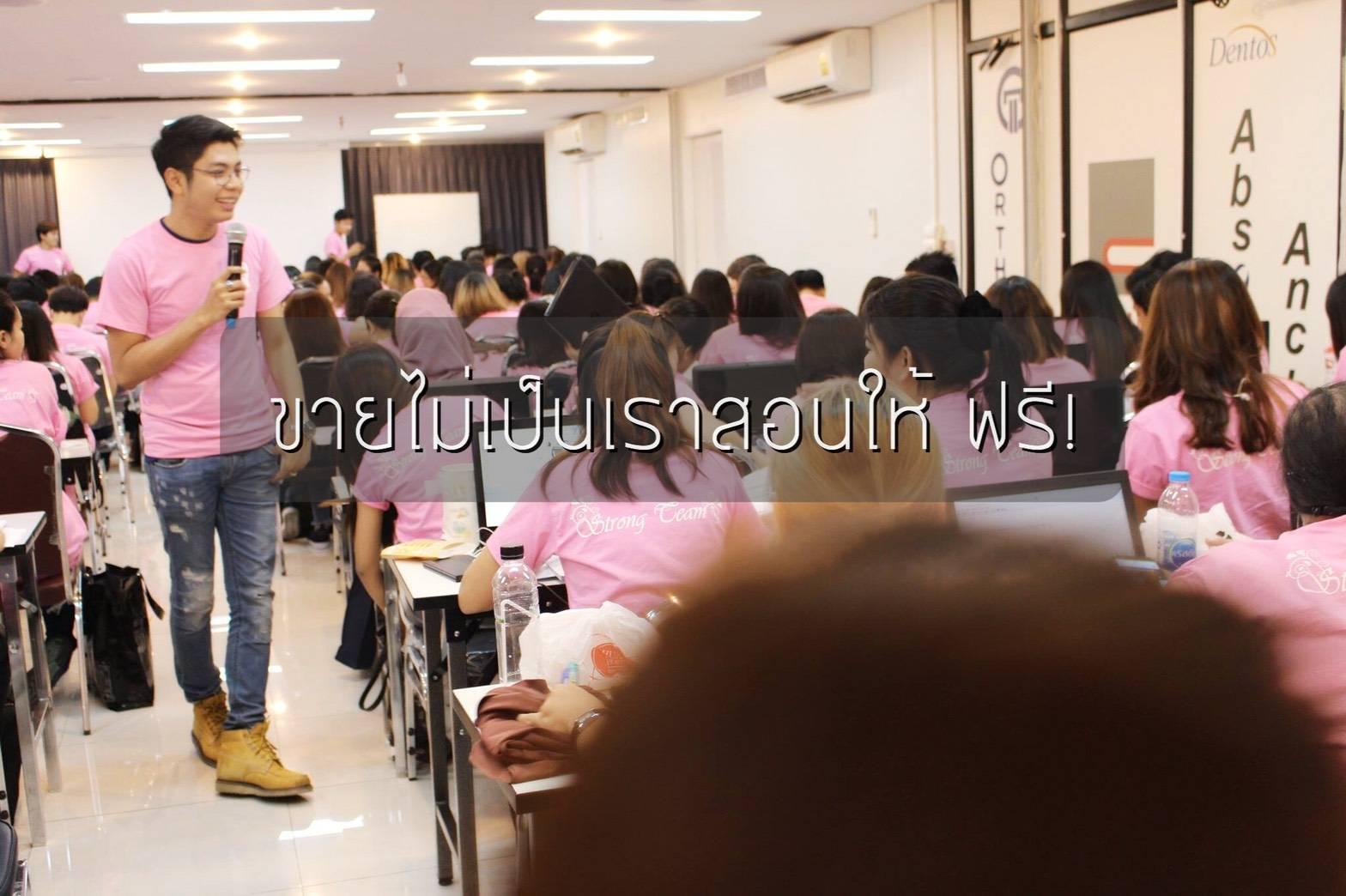 eighteen18 สอนการขายฟรี